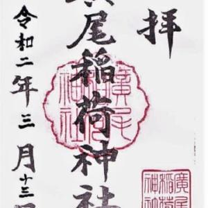 街歩き 第98回 『御朱印巡り 「廣尾稲荷神社」』