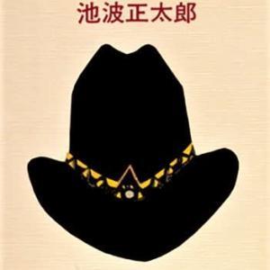 本と雑誌 51冊 『池波正太郎 「男の作法」』