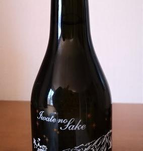 グルメ 291食 『岩手の酒 「菊の司」』
