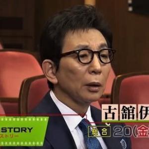 テレビ Vol.289 『ファミリーヒストリー 「古舘伊知郎」』