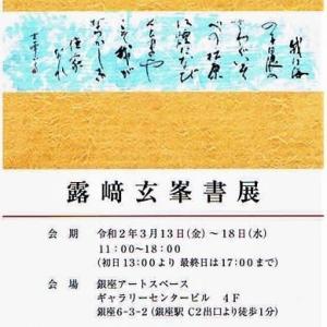 学ぶ 58課 『露崎玄峯書展』