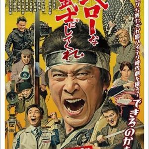 テレビ Vol.290 『ドラマ 「スローな武士にしてくれ」』