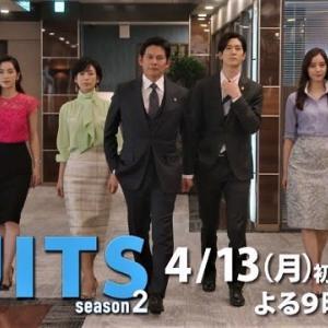 テレビ Vol.298 『ドラマ 「SUITS/スーツ2」』