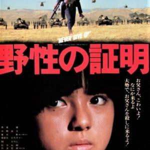 映画 Film165 『野性の証明』