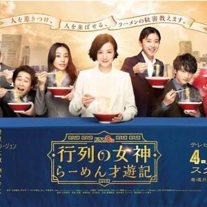 テレビ Vol.300 『ドラマ 「行列の女神~らーめん才遊記~」』
