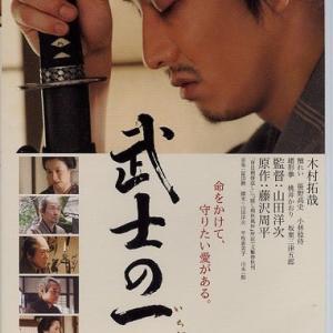 映画 Film166 『武士の一分』