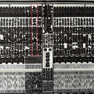 スポーツ No.190 『令和二年夏場所 幻の番付表』