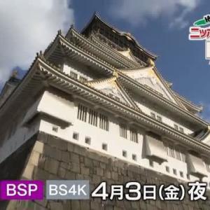 テレビ Vol.302 『絶対行きたくなる!ニッポン不滅の名城~大坂城~』