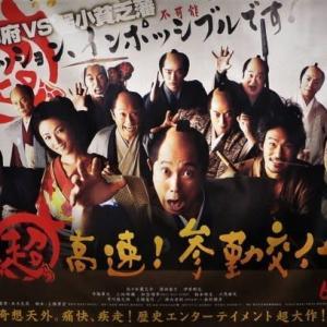映画 Film168 『超高速!参勤交代』