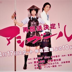 テレビ Vol.303 『ドラマ 「アシガール」』