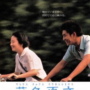 映画 Film170 『藍色夏恋』