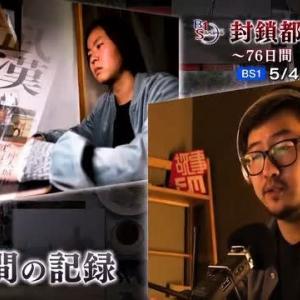 テレビ Vol.306 『封鎖都市・武漢~76日間 市民の記録~』