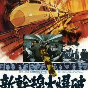 映画 Film171 『新幹線大爆破』
