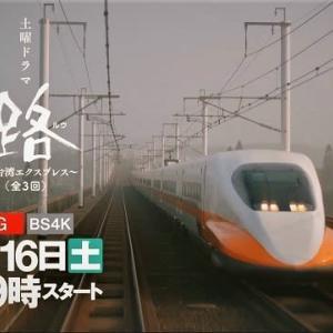 テレビ Vol.307 『ドラマ 「路~台湾エクスプレス~」』