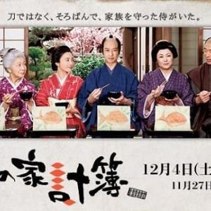 映画 Film172 『武士の家計簿』