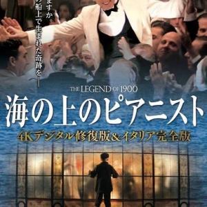 映画 Film173 『海の上のピアニスト』