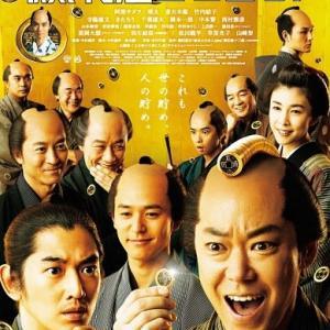 映画 Film174 『殿、利息でござる!』