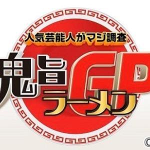 テレビ Vol.310 『人気芸能人がまじ調査!鬼旨ラーメングランプリ』