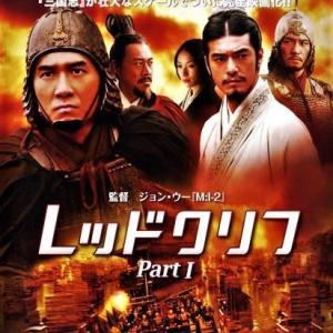 映画 Film175 『レッドクリフ PartI』