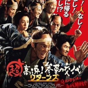 映画 Film176 『超高速!参勤交代 リターンズ』