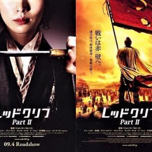 映画 Film177 『レッドクリフ PartII-未来への最終決戦-』