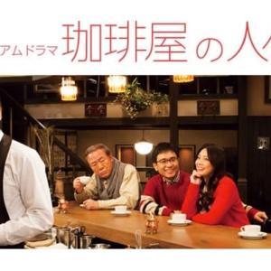 テレビ Vol.313 『ドラマ 「珈琲屋の人々」』