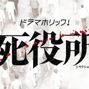 テレビ Vol.314 『ドラマ 「死役所」』