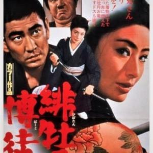 映画 Film179 『緋牡丹博徒』