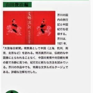 本と雑誌 52冊 『芥川竜之介紀行文集』