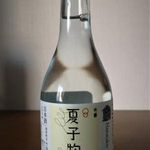 グルメ300食 『新潟の酒 「夏子物語 吟醸 300ml瓶」』