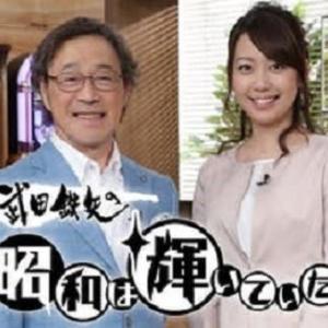 テレビ Vol.317 『武田鉄矢の昭和は輝いていた』