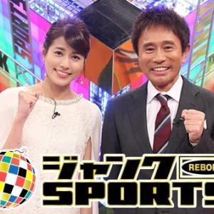 テレビ Vol.318 『ジャンクSPORTS 「豊ノ島引退に密着取材」』