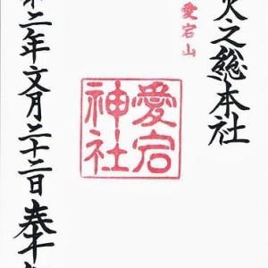 街歩き 第102回 『御朱印巡り 「愛宕神社」』