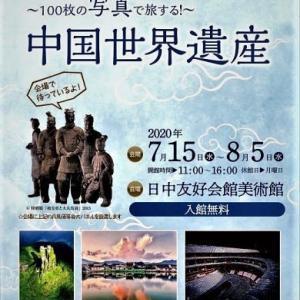学ぶ 59課 『~100枚の写真で旅する!~中国世界遺産』