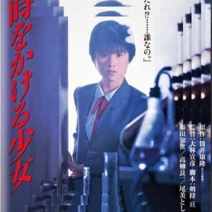 映画 Film187 『時をかける少女(昭和58年)』
