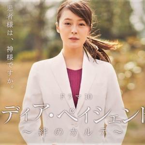 テレビ Vol.325 『ドラマ 「ディア・ペイシェント~絆のカルテ~」』