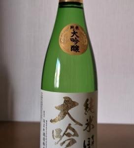 グルメ303食 『福島の酒 「会津ほまれ 純米大吟醸 極」』