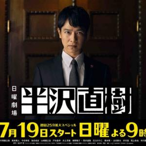 テレビ Vol.326 『ドラマ 「半沢直樹」』