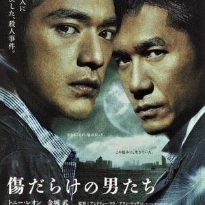 映画 Film188 『傷だらけの男たち』