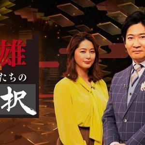 テレビ Vol.335 『英雄たちの選択~新田義貞~』