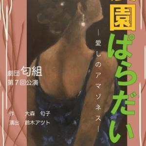 演劇 51幕 『農園ぱらだいす~愛しのアマゾネス~』