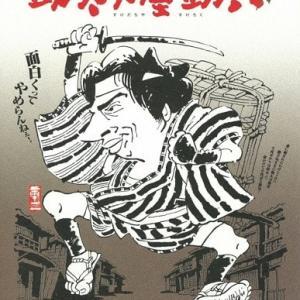 映画 Film199 『助太刀屋助六』