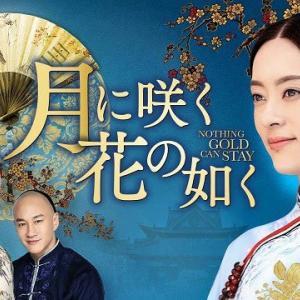 テレビ Vol.337 『中国ドラマ 「月に咲く花の如く」』