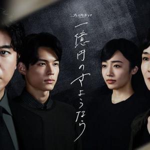 テレビ Vol.342 『ドラマ 「一億円のさようなら」』