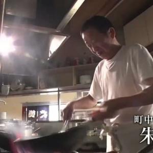 テレビ Vol.343 『情熱大陸~町中華 店主 朱徳平~』