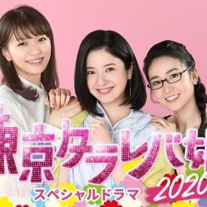 テレビ Vol.344 『東京タラレバ娘 2020』