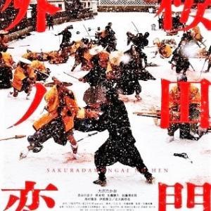 映画 Film207 『桜田門外ノ変』