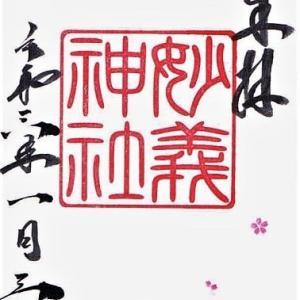 街歩き 第109回 『御朱印巡り 「駒込 妙義神社」』