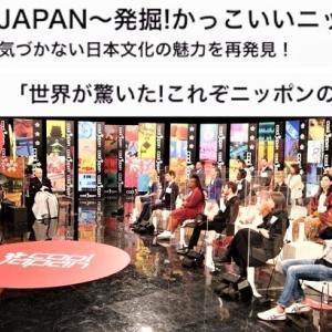 テレビ Vol.359 『COOL JAPAN 「世界が驚いた!これぞニッポンのNEWS」』