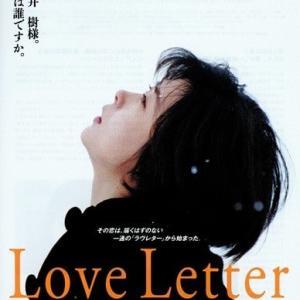 映画 Film213 『Love Letter』